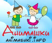 анимашки